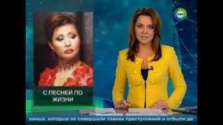 Новости.Мир24. Роза Рымбаева