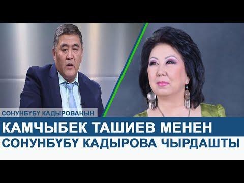 Камчыбек Ташиев менен Сонунбүбү Кадырованын ортосунан ырк кетип тизмеден чийилди