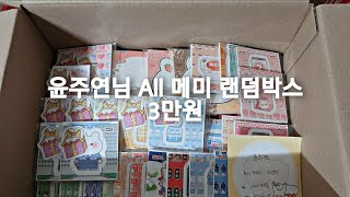 [ 포장용품 판매 ] 윤주연님 3만원 랜덤박스
