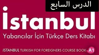 سلسلة كتاب اسطنبول لتعلم اللغة التركية A1 - الدرس السابع
