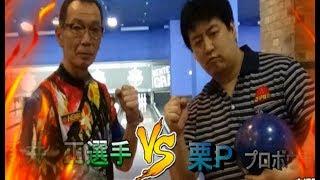 ボウリングアマチュア100人対戦 今回は埼玉からの挑戦者が現れました。 ...