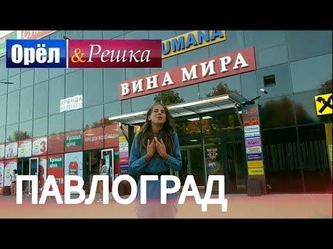 Орёл Решка | ПАВЛОГРАД