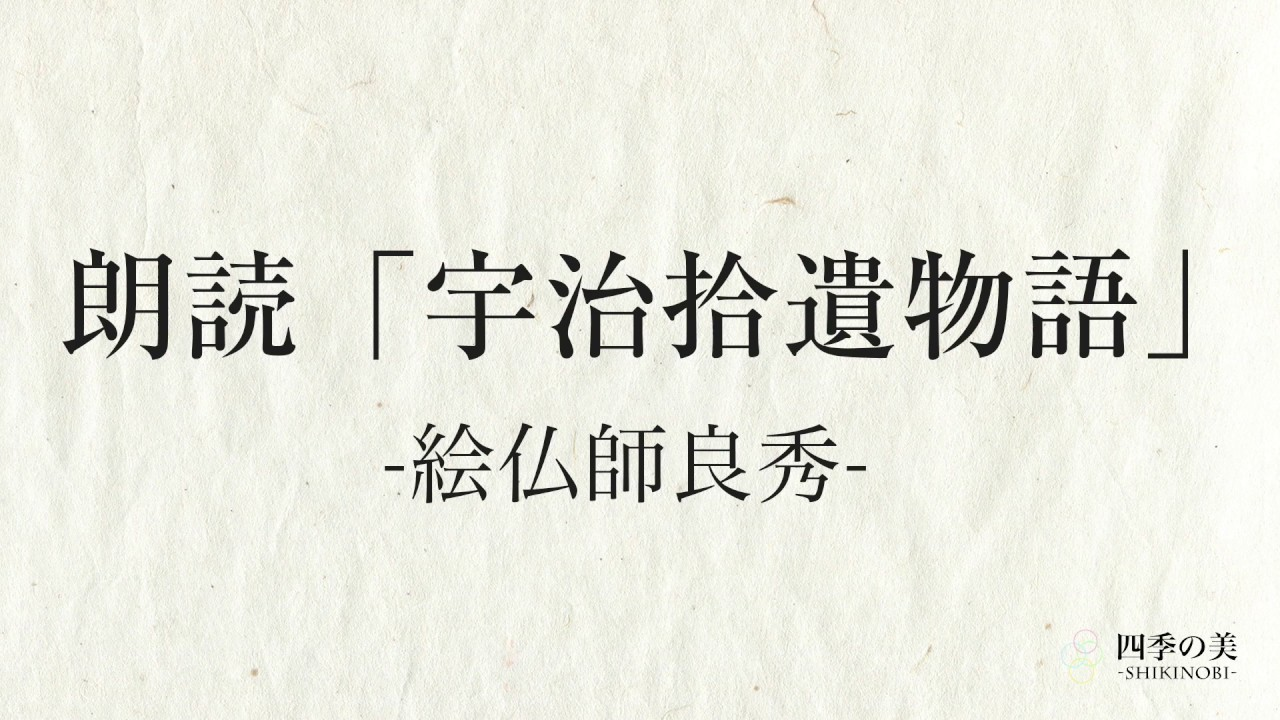 語 絵 仏師 訳 現代 良秀