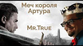 Обзор фильма Меч короля Артура 2017