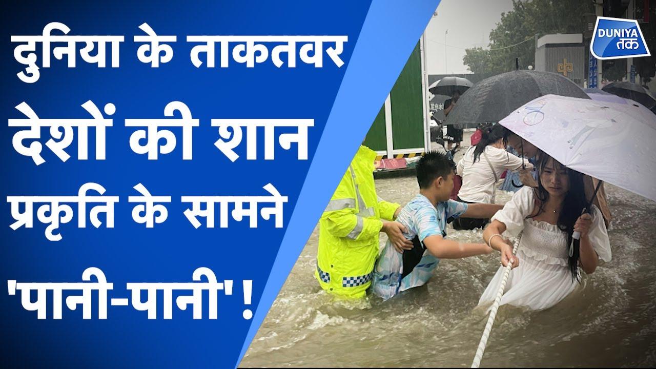 कुदरत के कहर से बड़े-बड़े देशों की हालत खराब! Floods