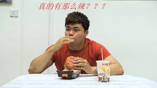 (大叔来试吃)KFC最新系列套餐Ghost Pepper Zinger Burger试吃!!! 到底有没有那么辣???失望之作???表达得太真实!!! #KFC#肯德基#GhostPepperKfc