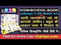 07 Children Books Layout Indesign Hindi - Paragraph Indents, First Line Indent and Hard Indent