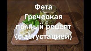 Сыр фета греческий   Как приготовить в домашних условиях