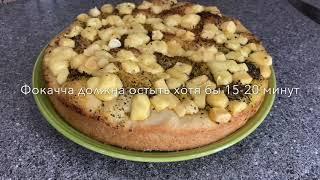 Фокачча с сыром и травами классический рецепт