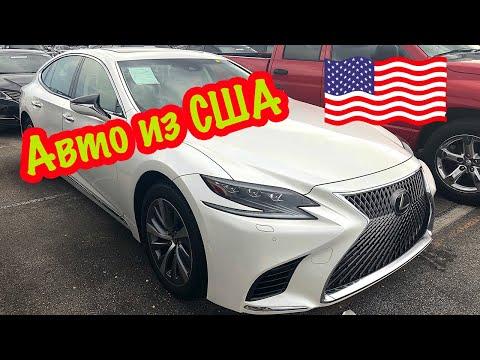 Цены на Б/У Lexus GX LS  IS из США