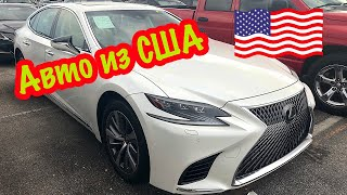 Цены на Б/У Lexus GX LS  IS из США