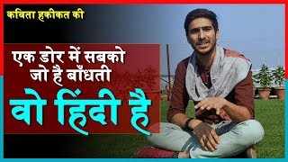 World Hindi Day 2020 : वैश्विक पटल पर गूंज रही Hindi हिंदी | Vishv Hindi divas 2020 | हिंदी दिवस