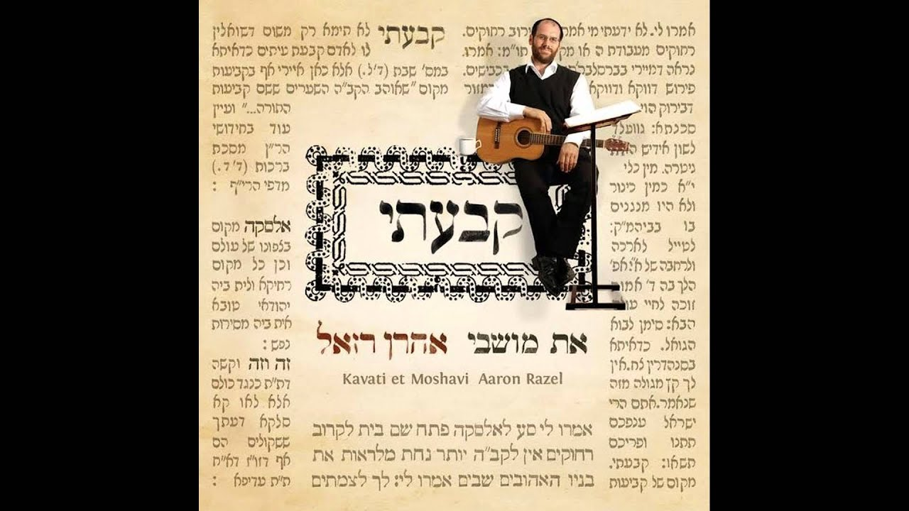 עיקר הניגון - אהרן רזאל | The point of a song - Aaron Razel