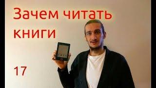 видео Причины, по которым полезно читать