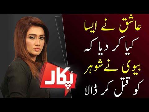 Love Affair Turns into Murder! - Pukaar | Full Program | 09 February 2019 | Neo News HD Mp3
