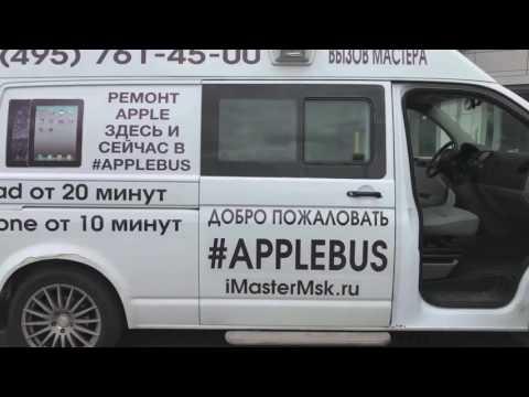 AppleBus выездной ремонт iPhone iPad Mac