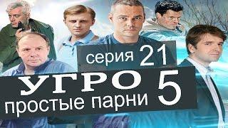 УГРО Простые парни 5 сезон 21 серия (Грани одиночества часть 1)
