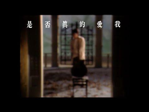 張雨生 Tom Chang -  是否真的愛我  (official 官方完整版MV)