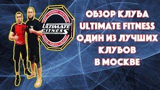 Обзор очень крутого Клуба Ultimate Fitness