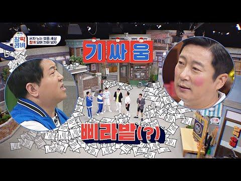 최강 콤비들 등장↗ 시작은 역시 기싸움부터(?) 찰떡콤비(combi) 1회