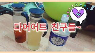 다이어트 친구들과 냉장고 공개 #7