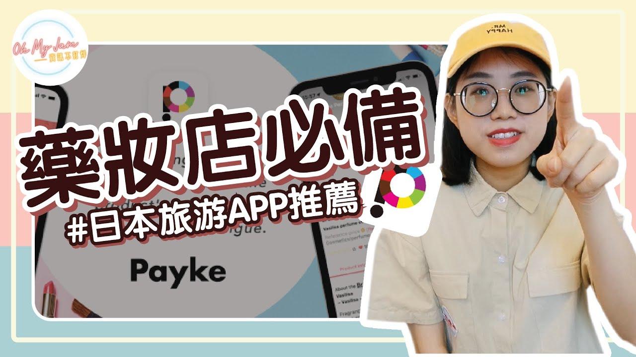 買東西看不懂日文?用Payke掃描條碼,中文的全方位字典庫,免打字,即時翻譯無時差 @ JingCing的異想世界 :: 痞客邦