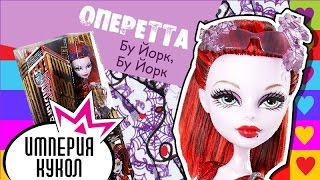 Обзор на куклу Monster High Оперетта - эпизод Бу Йорк - Operetta Boo York, Boo York - review CHW56