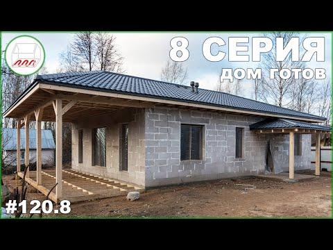 Популярный проект 9*13: одноэтажный дом из газобетона на УШП