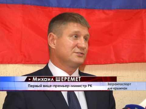 Загранпаспорт для крымчан