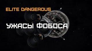 """Elite Dangerous - Мертвый корабль поколений """"Фобос"""""""