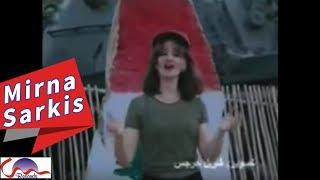 Mirna Sarkis - Seifel Hak [Official Music Video] / ميرنا سركيس - سيف الحق