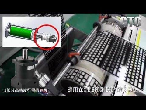 鼎億GTC-多枚行星減速機-應用在網版印刷機