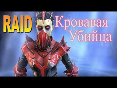 RAID: Кровавая убийца | Crimson Slayer (Гайд/Обзор героя) Советы по прокачке