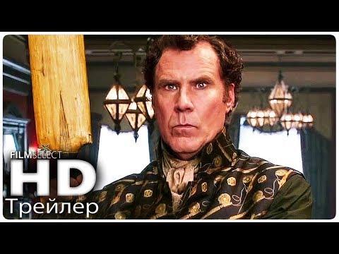 Холмс & Ватсон Русский трейлер (2019)