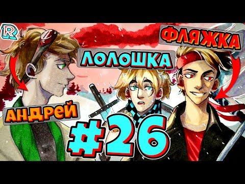Видео: ЧУЖАЯ ПЛАНЕТА + НЛО + Андрей и FlackJK • Рандомные приключения #26