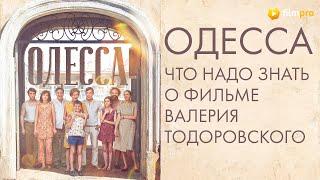 Одесса - всё, что надо знать о фильме Валерия Тодоровского