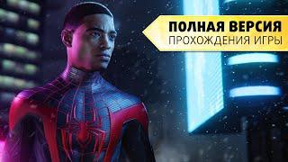 Полное прохождение игры MARVEL Человек-Паук: Майлз Моралес