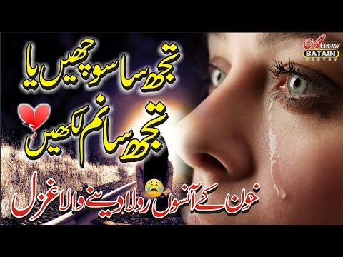 New Heart Touching Urdu Ghazal-Urdu Sad Ghazal-Emotional Sad Ghazal-Heart Broken Sad Ghazal 2019