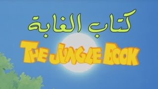 JUNGLE BOOK - arabian / العربية