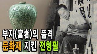 KBS 한국사전 – 국보를 되찾다, 문화유산지킴이 간송…