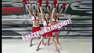 Клип танец боксерш - очень зажигательный танец с драйвом в зале бокса  Divadance Choreo by Hamzina