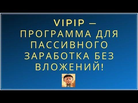 vipip — программа для пассивного заработка без вложений!