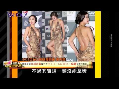 【Yahoo 娛樂爆】韓國奧斯卡紅毯慘案!新科影后撞衫又撞妝髮 網友:「複製人!」