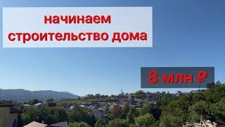 начинаем строительство дома цена 8 млн руб | недвижимость Сочи