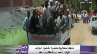 على مسئوليتي - شاهد ما فعله الأهالي في جنازة الشهيد الرائد أحمد جمعة
