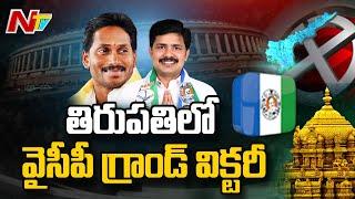 Tirupati By-Poll: YCP Gurumurthy Wins With 2.69 Lakh Majority | NTV