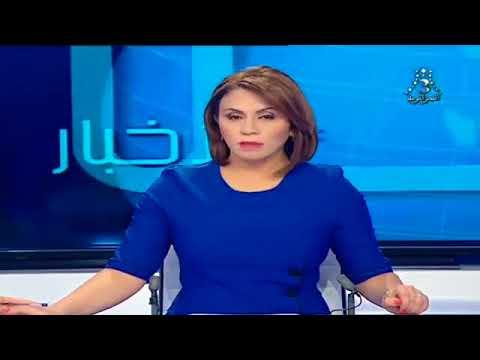 التلفزيون الجزائري   نشرة أخبار الظهيرة ليوم الأربعاء 22 نوفمبر 2017