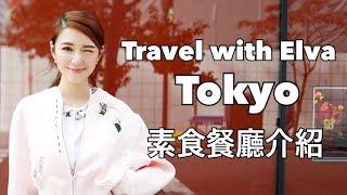 Travel with elva - Tokyo 曦遊記 - 東京素食之旅 | 倪晨曦misselvani