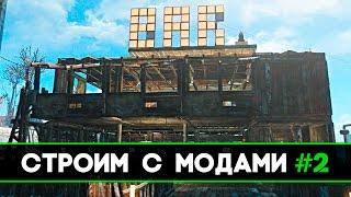Fallout 4 строительство  Строительство  Оборона  Моды