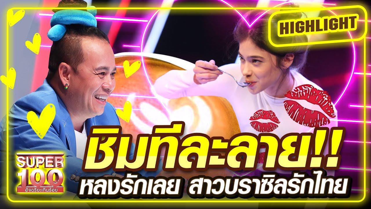 นางฟ้ากาแฟ ชิมทีละลาย !!! บรูน่า สาวบราซิลรักไทย หลงรักเลย   SUPER100